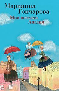 Марианна Гончарова -Моя веселая Англия (сборник)