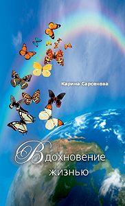Карина Сарсенова -Вдохновение жизнью (сборник)