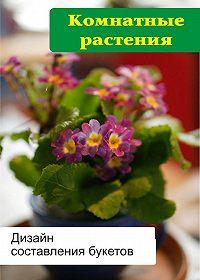 Илья Мельников -Комнатные растения. Дизайн составления букетов