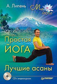 Андрей Липень -Простая йога. Лучшие асаны