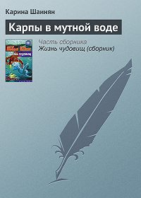 Карина Шаинян -Карпы в мутной воде