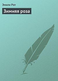 Эмили Рот -Зимняя роза
