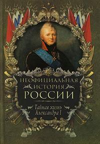 Вольдемар Балязин - Тайная жизнь Александра I