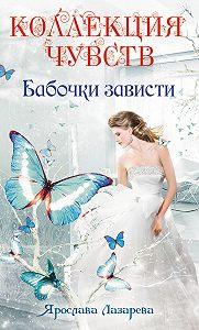 Ярослава Лазарева -Бабочки зависти