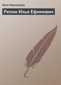 Яков Минченков -Репин Илья Ефимович