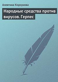 Алевтина Корзунова -Народные средства против вирусов. Герпес