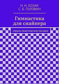 Н. Козак -Гимнастика для снайпера