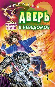 Анатолий Лосев - Дверь в неведомое (сборник)