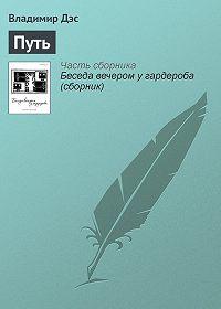 Владимир Дэс -Путь