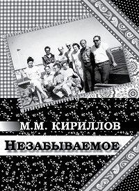 М. М. Кириллов -Незабываемое