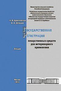 Н. Данилевская -Государственная регистрация лекарственных средств для ветеринарного применения. Лекция