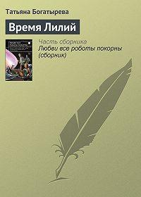 Татьяна Юрьевна Богатырева -Время Лилий