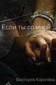 Виктория Королёва -Если ты со мной… Книга 2