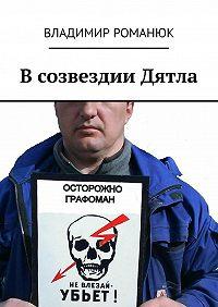 Владимир Романюк -Всозвездии Дятла