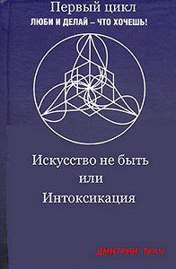 Дмитрий Ткач, Анна Палагина - Искусство не быть или Интоксикация