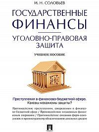 Иван Соловьев - Государственные финансы: уголовно-правовая защита. Учебное пособие