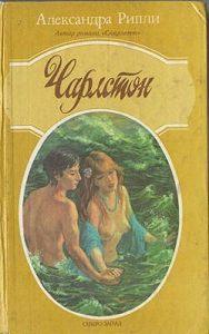 Александра Риплей -Чарлстон