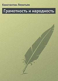 Константин Леонтьев -Грамотность и народность