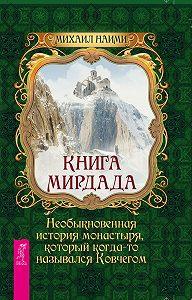Михаил Наими -Книга Мирдада. Необыкновенная история монастыря, который когда-то назывался Ковчегом