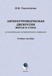 П. Н. Толстогузов -Литературоведческая дискуссия: метод и стиль. По материалам аспирантского семинара