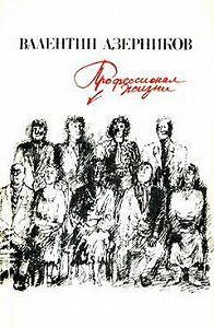 Валентин Азерников -Профессионал жизни