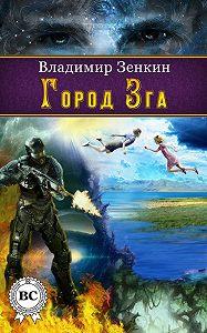 Владимир Зенкин - Город Зга