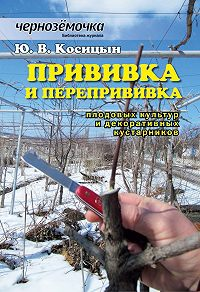 Ю. Косицын -Прививка и перепрививка плодовых культур и декоративных кустарников