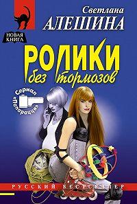 Светлана Алешина - Ролики без тормозов