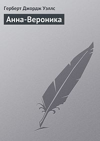 Герберт Уэллс -Анна-Вероника