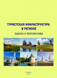 Т. В. Ускова, Анна Величкина - Туристская инфраструктура в регионе: оценка и перспективы