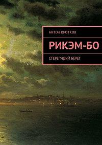 Антон Кротков - Рикэм-бо. Стерегущий берег