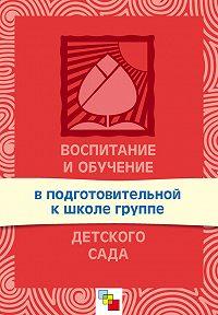 Т. С. Комарова -Воспитание и обучение в подготовительной к школе группе детского сада. Программа и методические рекомендации