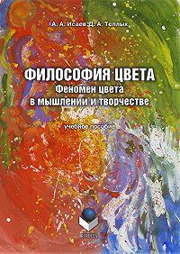 Д. А. Теплых -Философия цвета. Феномен цвета в мышлении и творчестве