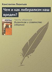 Константин Леонтьев -Чем и как либерализм наш вреден?