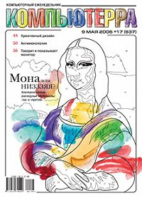 Компьютерра -Журнал «Компьютерра» № 17 от 09 мая 2006 года