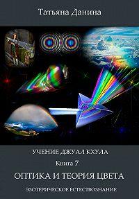 Татьяна Данина -Оптика и теория цвета