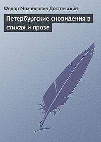 Федор Достоевский -Петербургские сновидения в стихах и прозе
