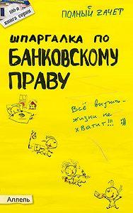 Андрей Викторович Приходько -Шпаргалка по банковскому праву