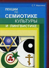 Светлана Махлина -Лекции по семиотике культуры и лингвистике
