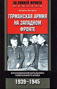 Зигфрид Вестфаль -Германская армия на Западном фронте. Воспоминания начальника Генерального штаба. 1939-1945