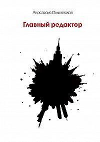 Анастасия Ольшевская -Главный редактор. Психологический детектив