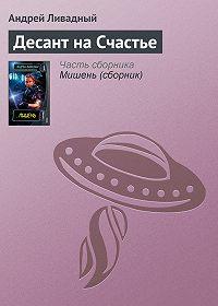 Андрей Ливадный -Десант на Счастье