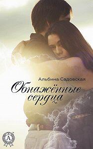 Альбина Садовская -Обнажённые сердца