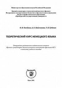 Айгуль Байменова, Татьяна Губская, Ольга Олейник - Теоретический курс немецкого языка