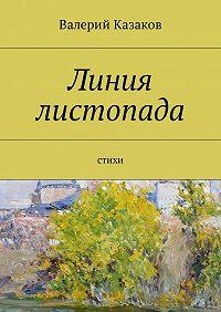 Валерий Казаков -Линия листопада. Стихи