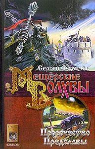 Сергей Фомичев -Пророчество Предславы