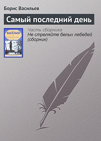 Борис Васильев -Самый последний день