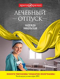 Надежда Никольская -Лечебный отпуск