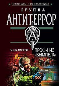 Сергей Москвин -Профи из «Вымпела»