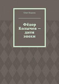 Олег Кодола -Фёдор Колычев– дитя эпохи